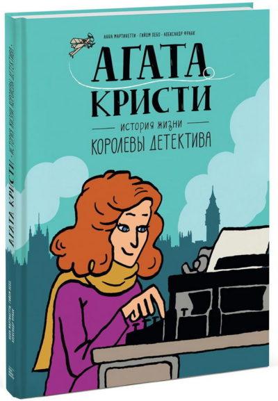 komiksy - Агата Кристи. История жизни королевы детектива -