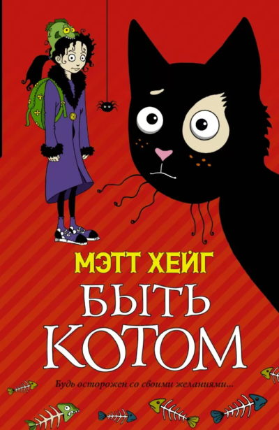 detskaya-hudozhestvennaya-literatura - Быть котом -