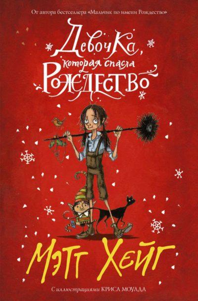 detskaya-hudozhestvennaya-literatura - Девочка, которая спасла Рождество -