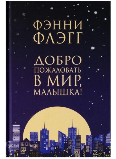 sovremennaya-zarubezhnaya-literatura - Добро пожаловать в мир, малышка! -