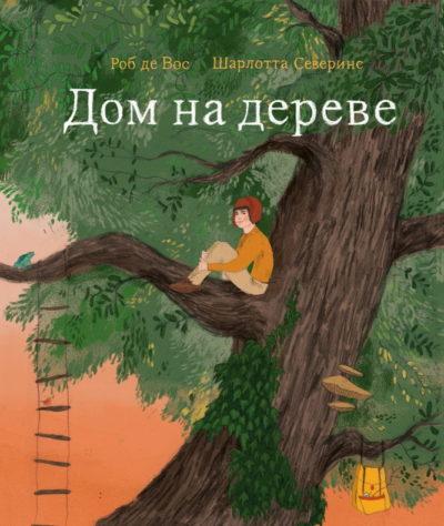 picture-books - Дом на дереве -