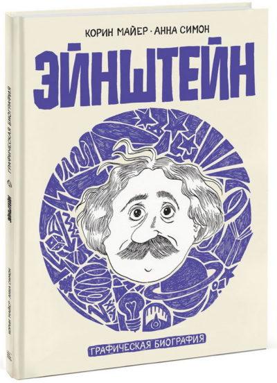 realnye-istorii - Эйнштейн. Графическая биография -