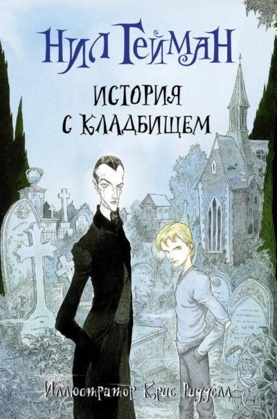 detskaya-hudozhestvennaya-literatura - История с кладбищем с иллюстрациями Криса Риддела -