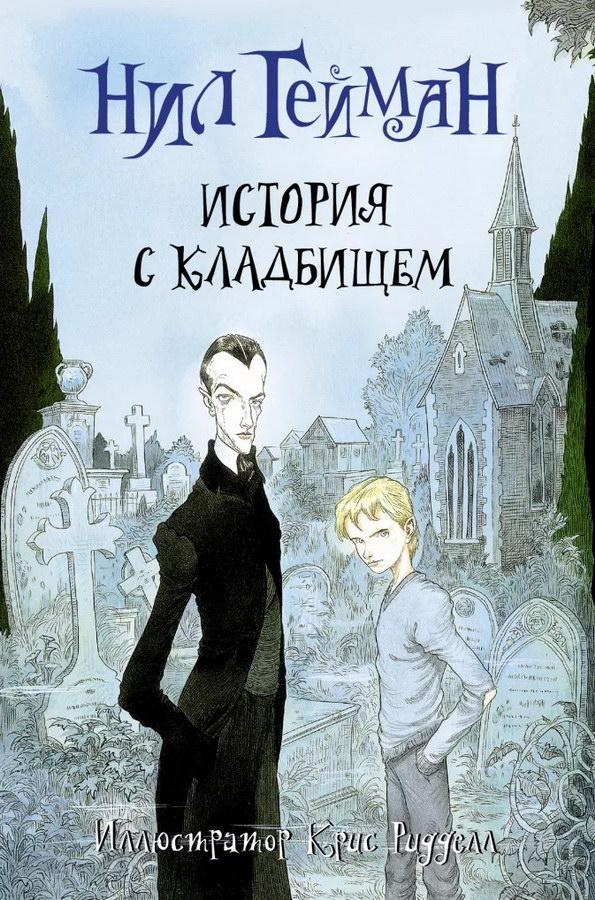 fentezi, detskaya-hudozhestvennaya-literatura - История с кладбищем с иллюстрациями Криса Ридделла -