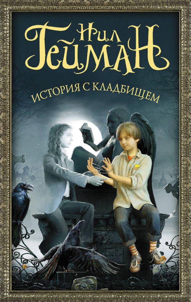 detskaya-hudozhestvennaya-literatura - История с кладбищем -
