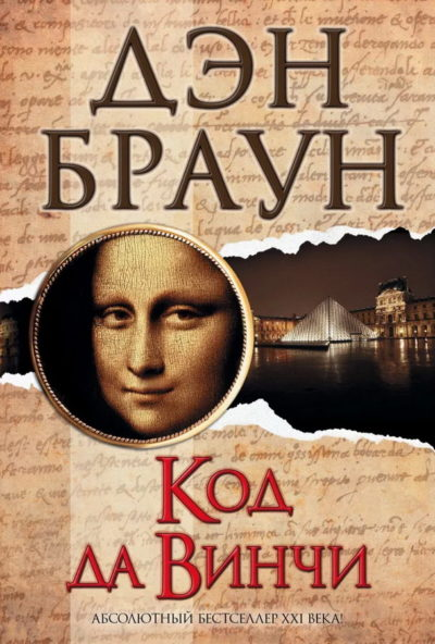 sovremennaya-zarubezhnaya-literatura - Код да Винчи -