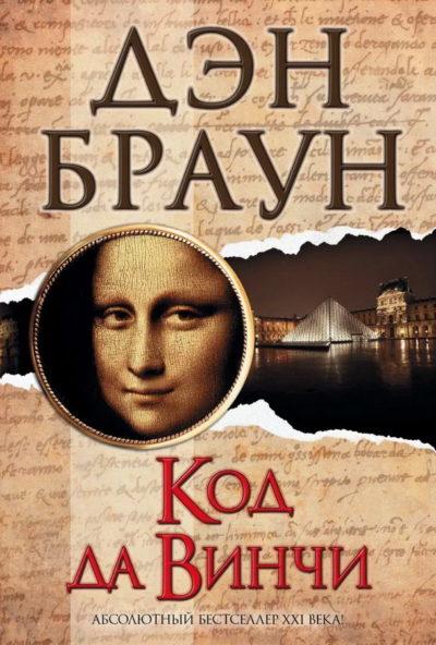 sovremennaya-literatura - Код да Винчи -
