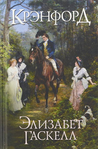 klassicheskaya-literatura - Крэнфорд -