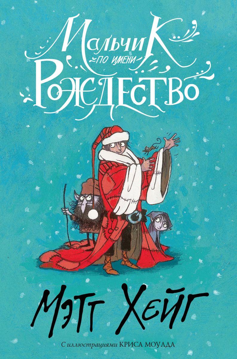 detskaya-hudozhestvennaya-literatura - Мальчик по имени Рождество -