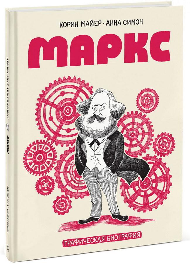 komiksy - Маркс. Графическая биография -