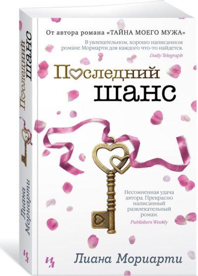 sovremennaya-proza - Последний шанс -
