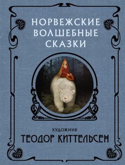 sovremennaya-zarubezhnaya-literatura - Норвежские волшебные сказки -