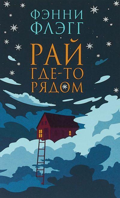 sovremennaya-literatura - Рай где-то рядом -