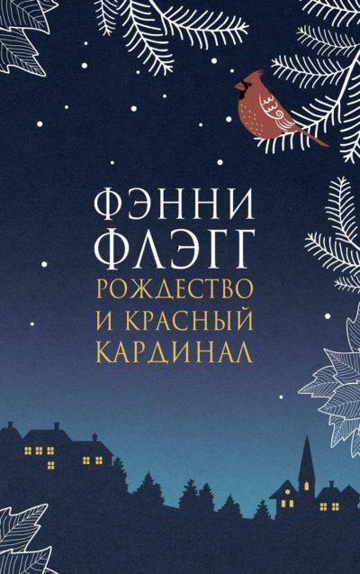 sovremennaya-zarubezhnaya-literatura - Рождество и красный кардинал -