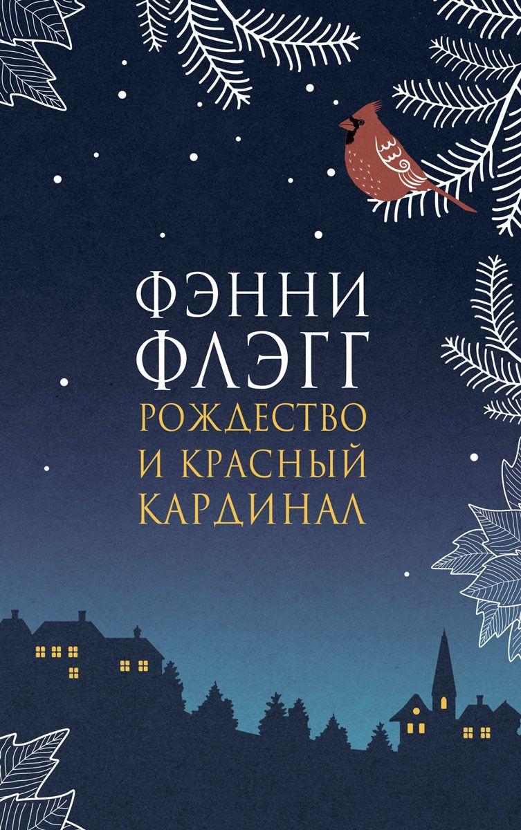 sovremennaya-proza - Рождество и красный кардинал -