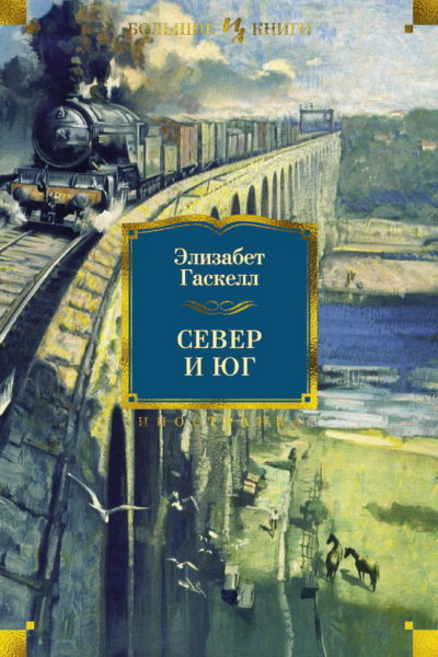 klassicheskaya-literatura - Север и Юг -