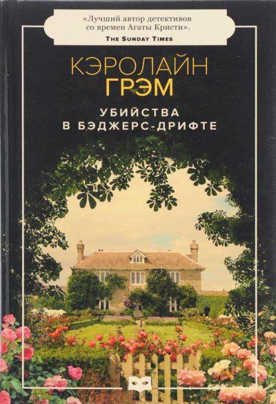 literatura-19-20-vekov - Убийства в Бэджерс-Дрифте -
