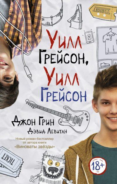 young-adult - Уилл Грейсон, Уилл Грейсон -