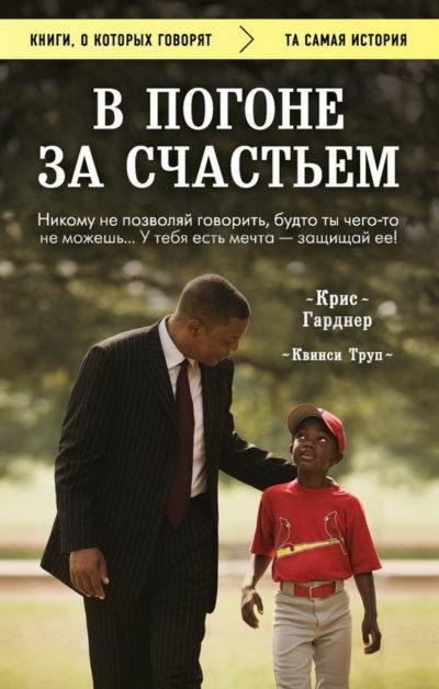 non-fiction - Крис Гарднер в погоне за красным феррари - истории из жизни