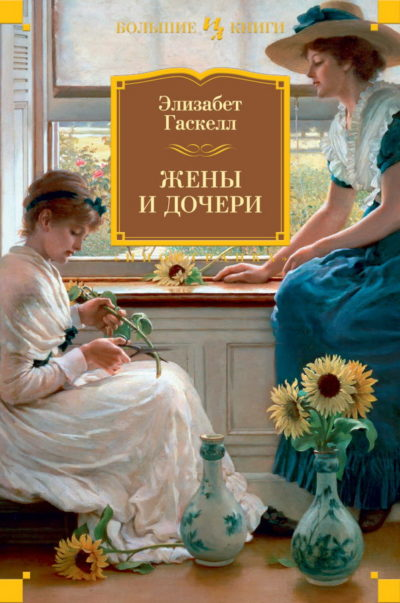 knizhnye-obzory - Север и юг. Элизабет Гаскелл - экранизация, роман о любви, викторианская эпоха