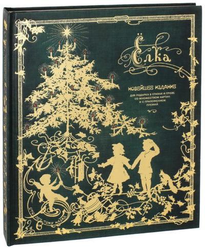 detskaya-hudozhestvennaya-literatura - Елка. Новейшее издание для подарка в стихах и прозе -