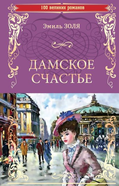 klassicheskaya-literatura - Дамское счастье -