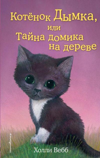 detskaya-hudozhestvennaya-literatura - Котенок Дымка, или Тайна домика на дереве -