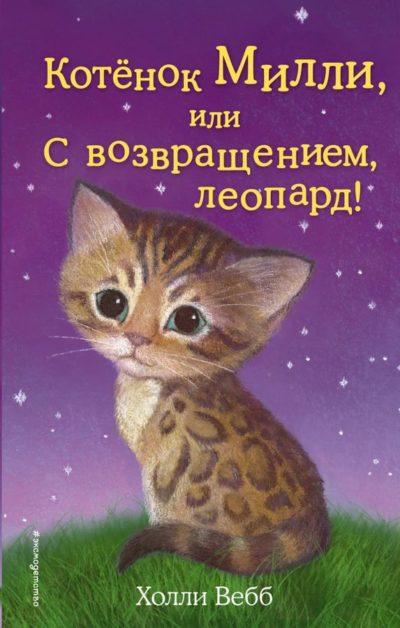 detskaya-hudozhestvennaya-literatura - Котенок Милли, или С возвращением, леопард! -