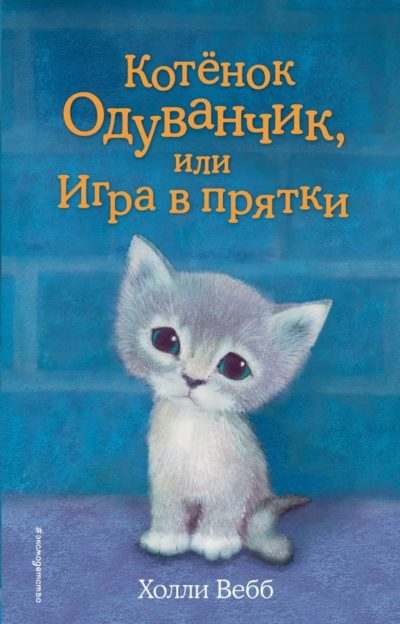 detskaya-hudozhestvennaya-literatura - Котенок Одуванчик, или Игра в прятки -