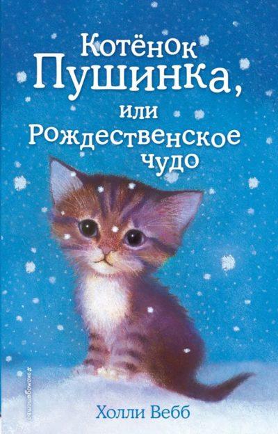 detskaya-hudozhestvennaya-literatura - Котенок Пушинка, или Рождественское чудо -