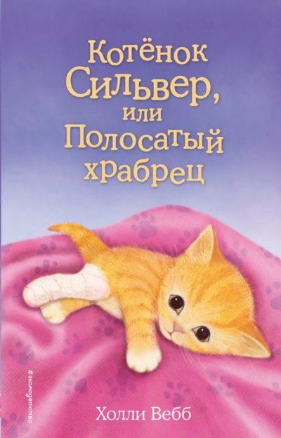 detskaya-hudozhestvennaya-literatura - Котенок Сильвер, или Полосатый храбрец -