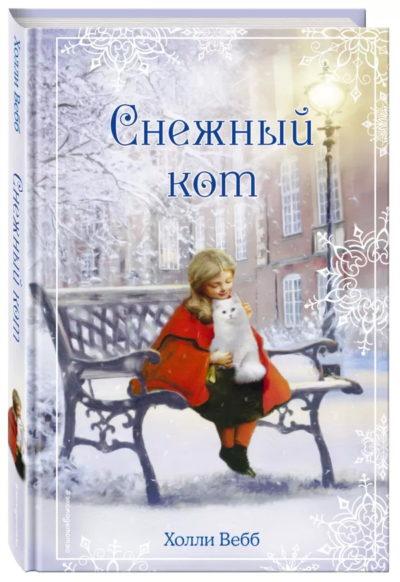 detskaya-hudozhestvennaya-literatura - Рождественские истории. Снежный кот -