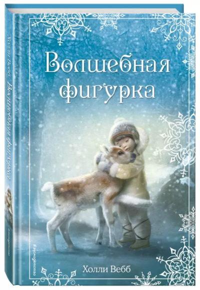 detskaya-hudozhestvennaya-literatura - Рождественские истории. Волшебная фигурка -