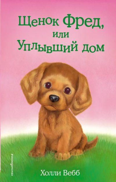 detskaya-hudozhestvennaya-literatura - Щенок Фред, или Уплывший дом -