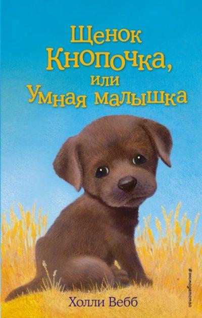 detskaya-hudozhestvennaya-literatura - Щенок Кнопочка, или Умная малышка -