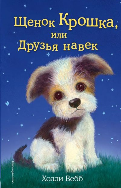 detskaya-hudozhestvennaya-literatura - Щенок Крошка, или Друзья навек -