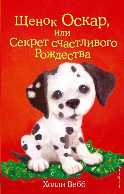 detskaya-hudozhestvennaya-literatura - Щенок Оскар, или Секрет счастливого Рождества -