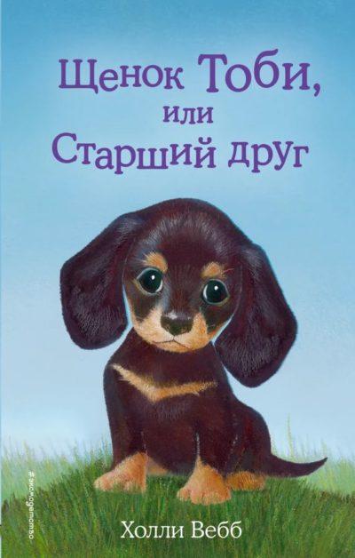 detskaya-hudozhestvennaya-literatura - Щенок Тоби, или Старший друг -