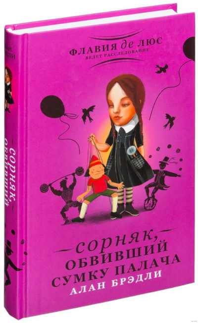 sovremennaya-zarubezhnaya-literatura - Сорняк, обвивший сумку палача -
