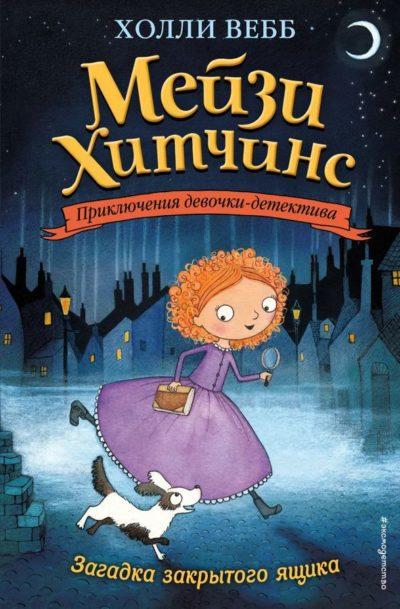 detskaya-hudozhestvennaya-literatura - Загадка закрытого ящика -