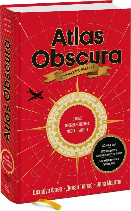 iskusstvo - Atlas Obscura. Самые необыкновенные места планеты -