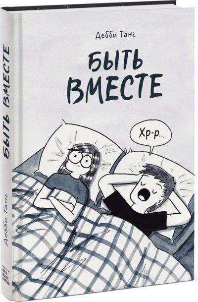graficheskie-romany - Быть вместе -