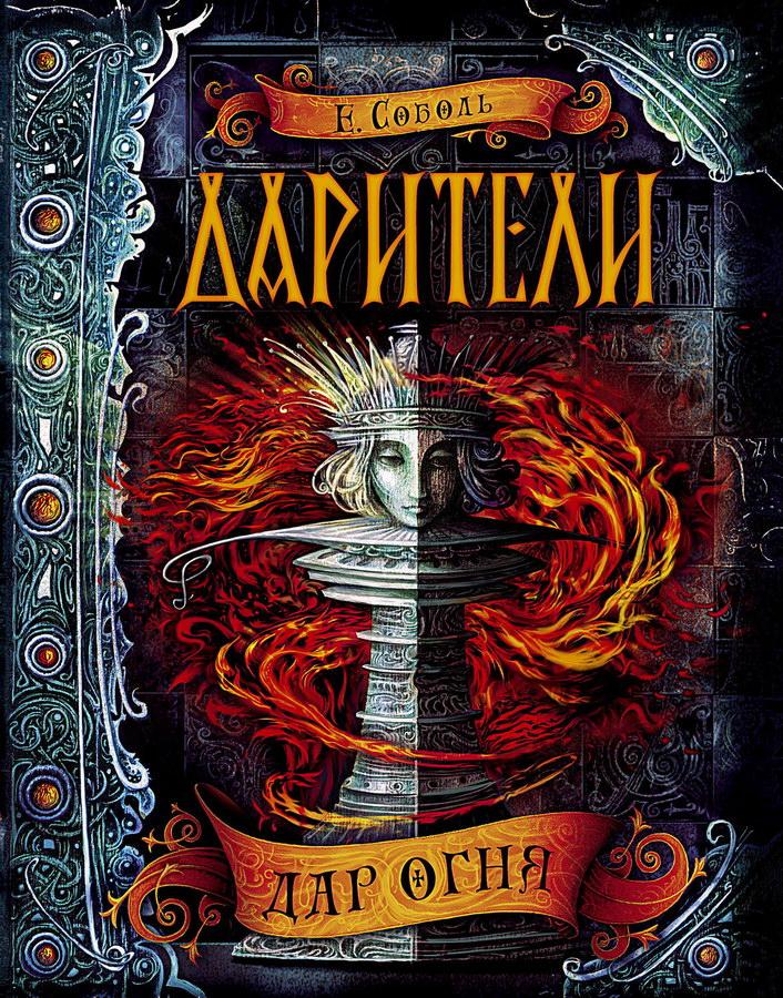 detskaya-hudozhestvennaya-literatura - Дарители. Дар огня -