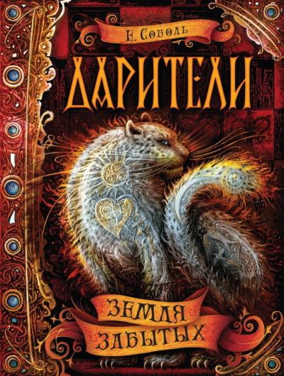 detskaya-hudozhestvennaya-literatura - Дарители. Земля забытых -