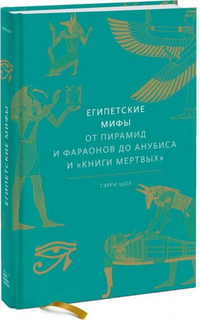 iskusstvo - Египетские мифы. От пирамид и фараонов до Анубиса и «Книги мертвых» -