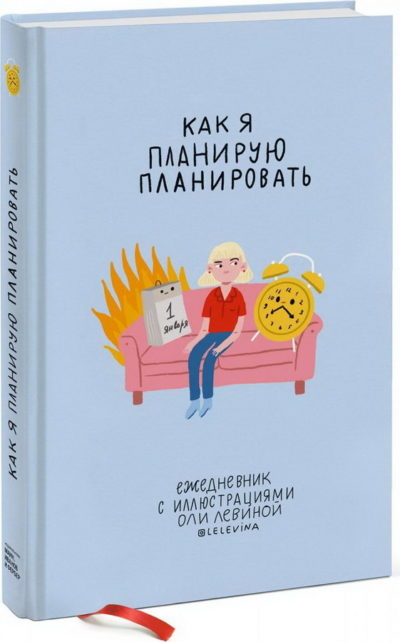 risovanie - Ежедневник с иллюстрациями Оли Левиной -