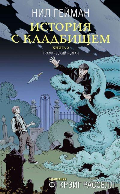 komiksy - История с кладбищем. Графический роман. Книга 2 -