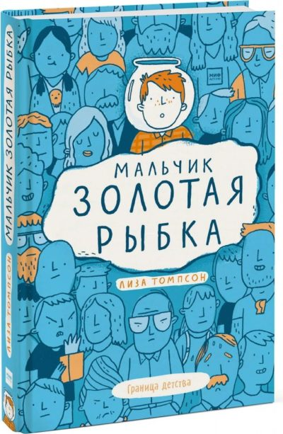 detskaya-hudozhestvennaya-literatura - Мальчик Золотая Рыбка -