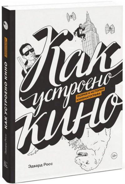 iskusstvo - Как устроено кино. Теория и история кинематографа -