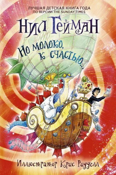 detskaya-hudozhestvennaya-literatura - Но молоко, к счастью... -